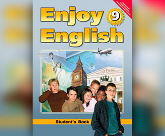 гдз enjoy english 9 класс учебник